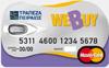 Κάρτα WeBuy